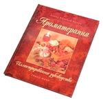 "Книга ""Ароматерапия"""