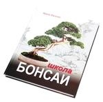 """Книга """"Школа бонсаи"""""""