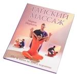 """Книга """"Тайский массаж"""""""