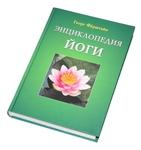 """Книга """"Энциклопедия йоги"""""""