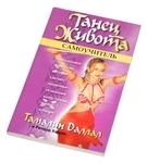 """Книга """"Танец живота. Самоучитель"""""""