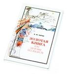 """Книга """"Золотая Книга, или Здоровье без лекарств"""""""