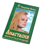 "Книга ""Анастасия"""