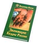 """Книга """"Звенящие кедры России"""""""