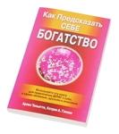 "Книга ""Как предсказать себе богатство"""