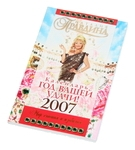 """Книга """"Календарь, Год Вашей удачи! 2007"""" (мягк.)"""