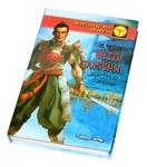 "Книга ""Честь самурая: Мастер меча"""