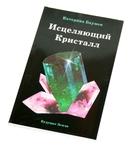 """Книга """"Исцеляющий кристалл"""""""