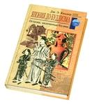 """Книга """"Япония до буддизма. Острова, заселенные богами"""""""