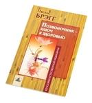"""Книга """"Позвоночник - ключ к здоровью"""""""