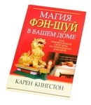"Книга ""Магия Фэн-Шуй в вашем доме"""
