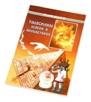 """Книга """"Талисманы успеха и процветания"""""""