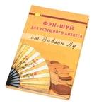"""Книга """"Фэн-Шуй для успешного бизнеса"""""""