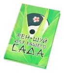 """Книга """"Фэн-Шуй для вашего сада"""""""