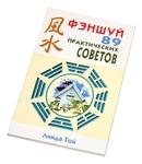 "Книга ""Фэн-Шуй 89 практических советов"""