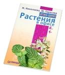 """Книга """"Фэн-Шуй. Растения в офисе"""""""