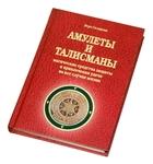 """Книга """"Амулеты и талисманы"""""""