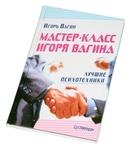"Книга ""Мастер-класс Игоря Вагина"""