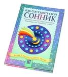 """Книга """"Как составить свой сонник"""""""
