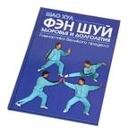 """Книга """"Фэн-Шуй здоровья и долголетия"""""""