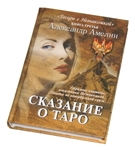 "Книга ""Сказание о Таро"""