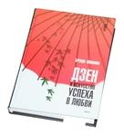 """Книга """"Дзен и искусство успеха в любви"""""""