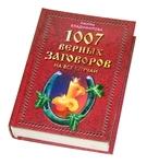 """Книга """"1007 верных заговоров на все случаи"""""""