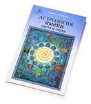 """Книга """"Астрология имени, цвета и звука"""""""