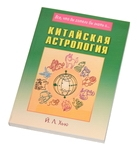 """Книга """"Китайская астрология"""""""