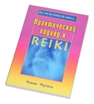 """Книга """"Практический подход к Рейки"""""""