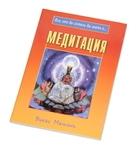 "Книга ""Медитация"""