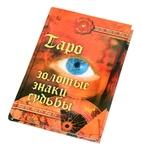 "Книга ""Таро: Золотые знаки судьбы"""