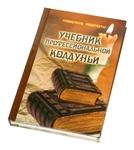 """Книга """"Учебник профессиональной колдуньи"""""""