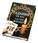 """Книга """"Гадания на все случаи жизни"""""""