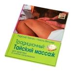 """Книга """"Традиционный Тайский массаж"""""""