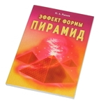 """Книга """"Эффект формы пирамид"""""""