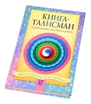 "Книга ""Книга-талисман. Привлекаю счастье и удачу"""