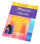 """Книга """"Магия свечи"""""""