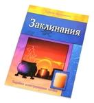 """Книга """"Заклинания"""""""