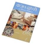 """Книга """"Фэн-Шуй для дома и офиса"""""""