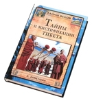 "Книга ""Тайны и мистификации Тибета"""