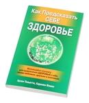 """Книга """"Как предсказать себе здоровье"""""""