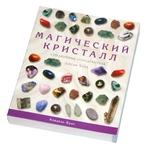 """Книга """"Магический кристалл. Справочник-определитель"""""""