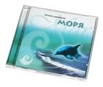"""CD """"Вечное движение моря"""""""