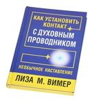 """Книга """"Как установить контакт с духовным проводником"""""""