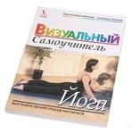 """Книга """"Йога: Визуальный самоучитель"""""""