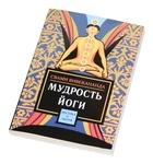 """Книга """"Мудрость йоги"""""""