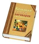 """Книга """"Большая Книга заговоров от Наины Владимировой"""""""