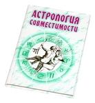 """Книга """"Астрология совместимости"""""""