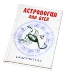 """Книга """"Астрология для всех"""""""